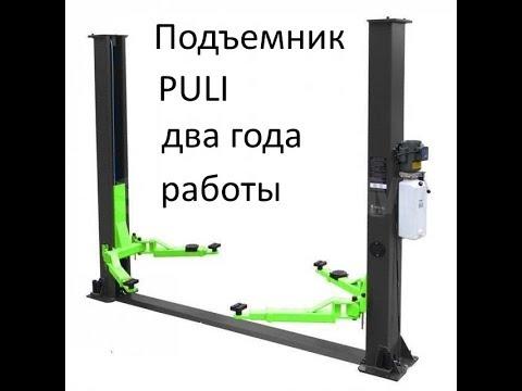 Обзор подъемника PULI  4 Т два года работы .