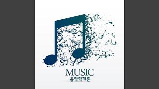 음악학개론