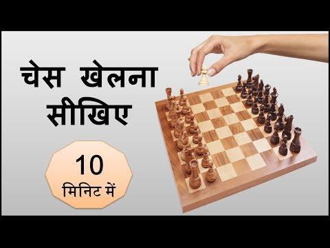 Learn chess easily !! 10 मिनिट में शतरंज खेलना सीखिए !!