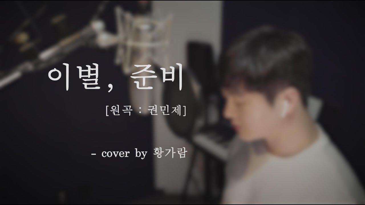 이별준비 [원곡 : 권민제] - cover by 황가람