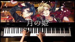 【ピアノ】月の姫/Honey Works-ハニワ/弾いてみた/Piano/CANACANA