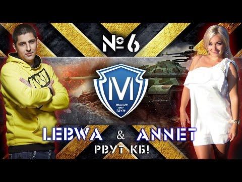 видео: lebwa (na`vi) и annet (m-vip) рвут КБ #6