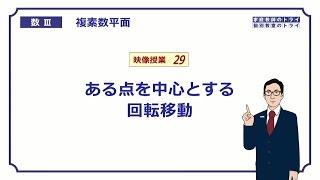 【高校 数学Ⅲ】 複素数平面29 回転移動4 (19分)