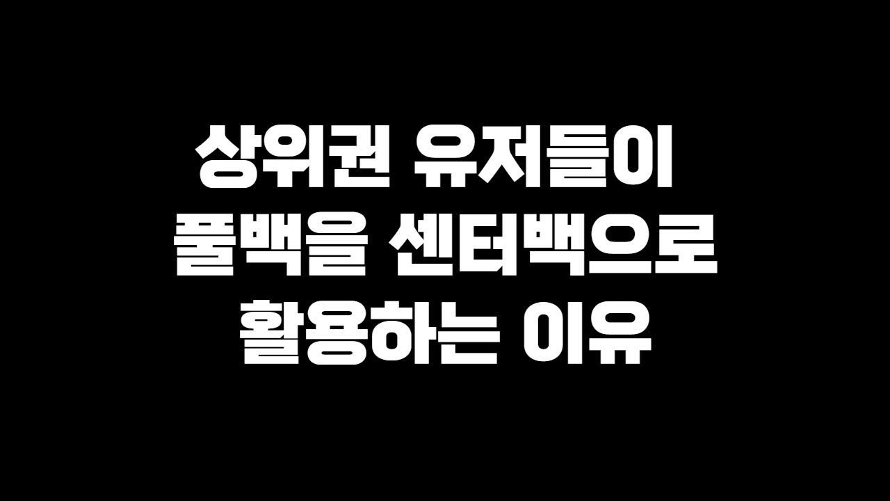 현 메타에 풀백을 센터백으로 써도 될까요?/피파4
