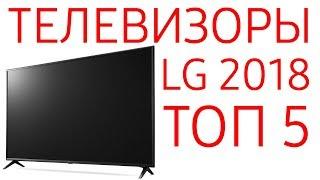 Топ 5: Лучшие телевизоры LG 2018 года