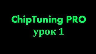 Чип тюнинг. ChipTuning PRO 7 обучение. Урок 1(, 2016-02-06T20:52:05.000Z)