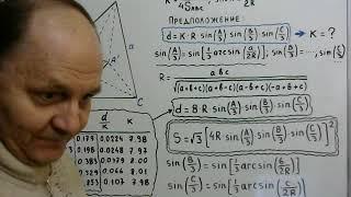 Математика. Теорема Морлея (F.Morley)