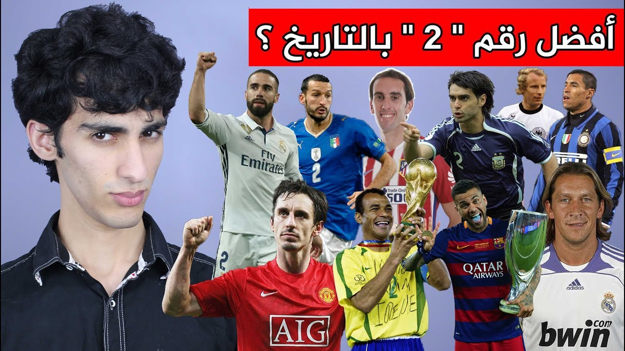 "Photo of افضل رقم ""2"" في تاريخ كرة القدم ؟ #توب_5 – الرياضة"