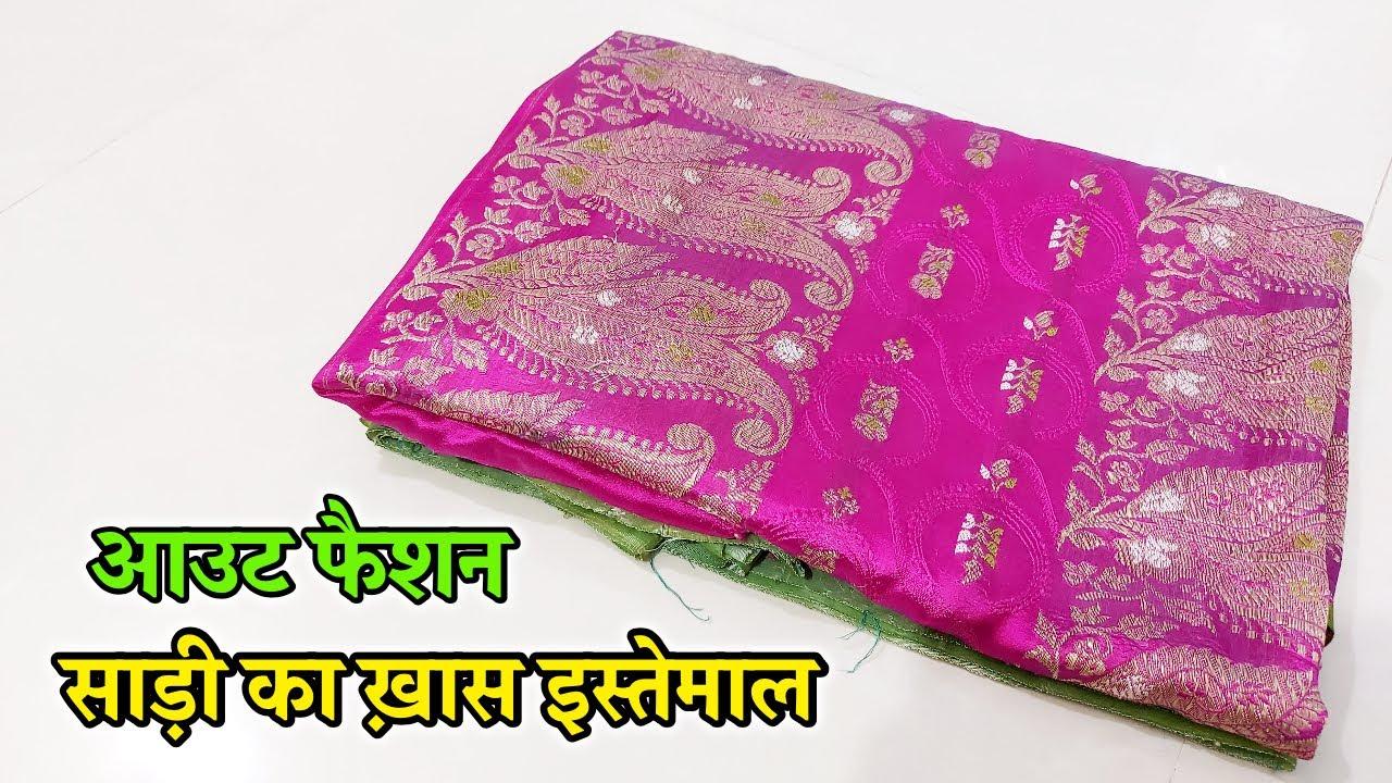 आउट फैशन साड़ी का ख़ास इस्तेमाल | Special use of out fashion sarees