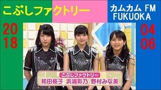 こぶしファクトリー、和田桜子、浜浦彩乃、野村みな美、の楽しい会話。 ...