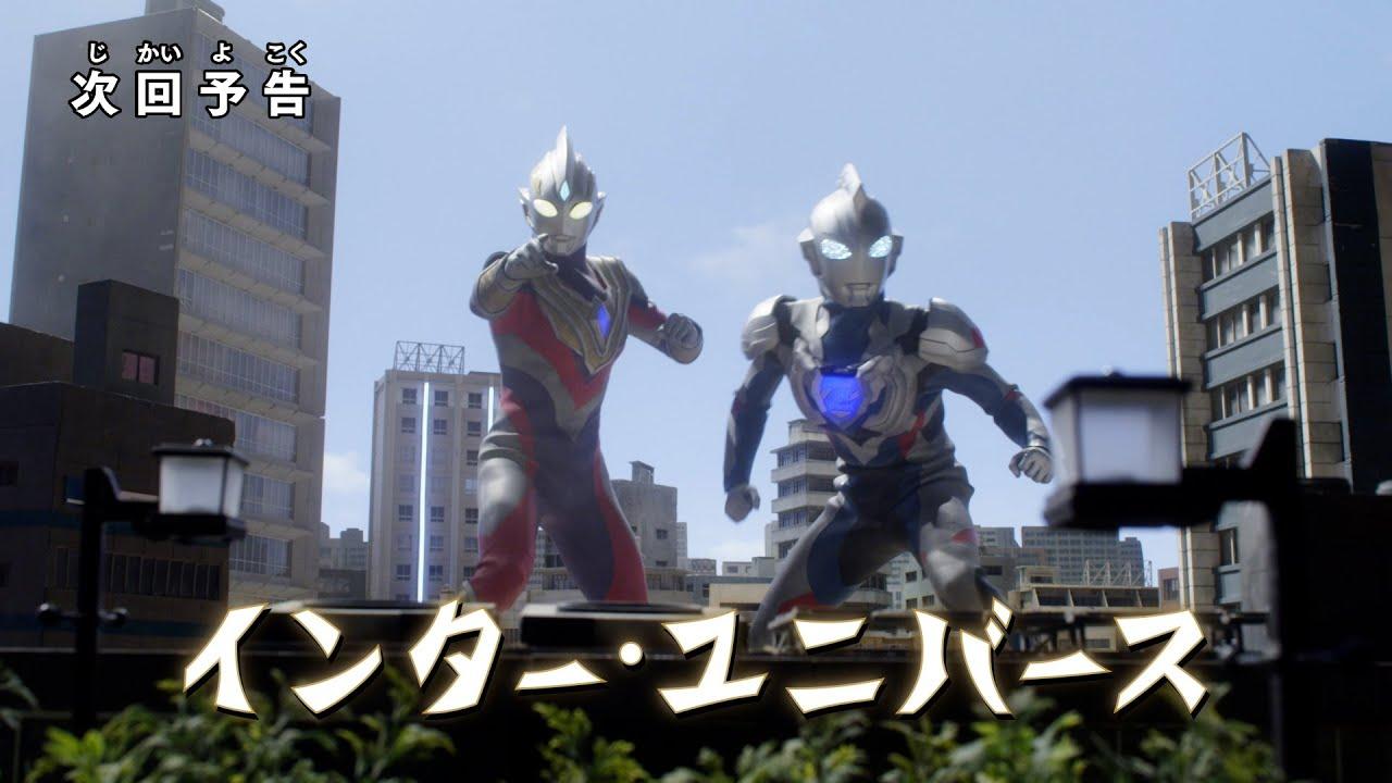"Ultraman Trigger: New Generation Tiga Episode 7 - ""Inter Universe"""