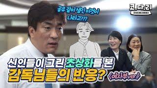[개막특집 코다리] 시닙이들이 그린 초상화를 본 감독님들의 반응(여자부ver.)