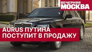 Aurus идет в серийное производство.  Aurus Senat или лимузин Путина скоро можно будет...