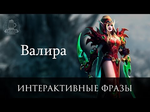 видео: Валира - Интерактивные Фразы (heroes of the storm)