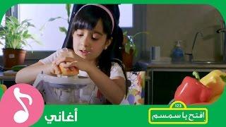 غنوا مع #افتح_يا_سمسم - وجبة الفطور Iftah Ya Simsim