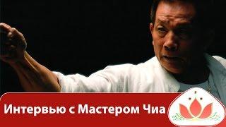 Мантэк Чиа. Интервью с Мастером Чиа(, 2013-08-15T08:42:52.000Z)
