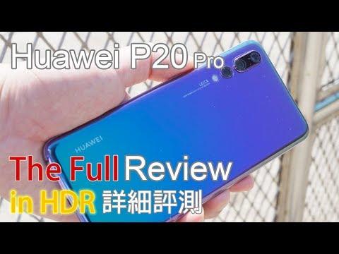 [HDR] Huawei P20 Pro 詳細評測及3個月使用感想