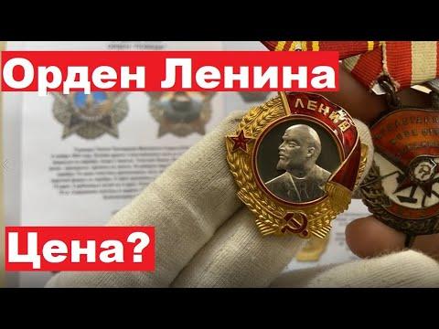 Орден Ленина/Цена и разновидности
