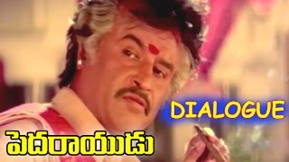 Rajinikanth evergreen Mark Dialogue || Pedarayudu  Movie || Mohan Babu, Rajinikanth, Soundarya