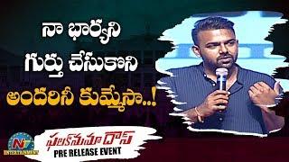 Tharun Bhascker Speech At Falaknuma Das Pre Release Event | Nani | Vishwak Sen | NTV ENT
