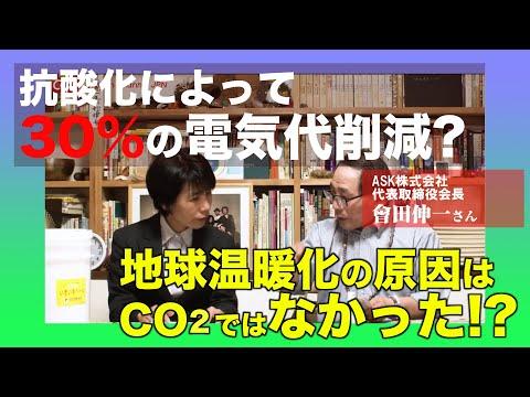 地球温暖化の原因は酸化!抗酸化によって、30%の電気代削減?