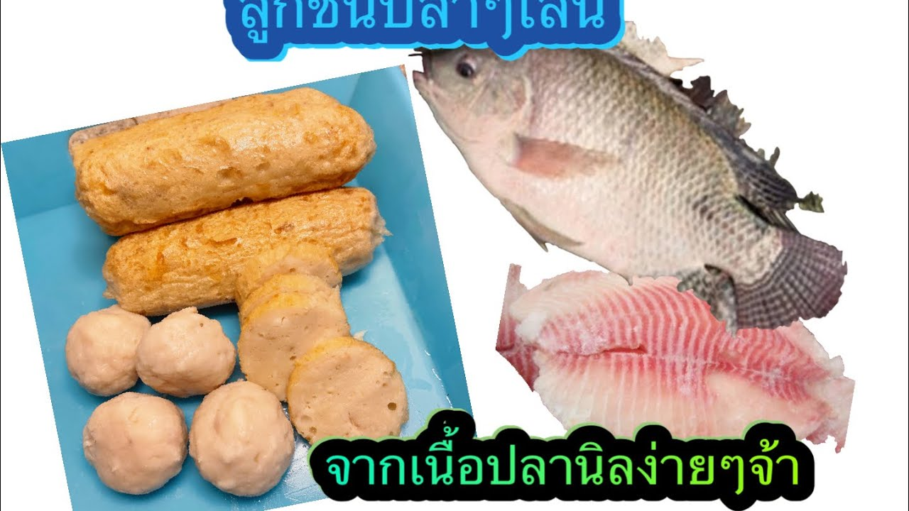 ทำลูกชิ้นปลาๆเส้นกินเองง่ายๆจากเนื้อปลานิลบ้านเราจ้า(ครัวต่างแดน)