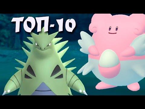ОБНОВЛЕННЫЙ ТОП-10 атакующих покемонов Покемон Го Выпуск 131