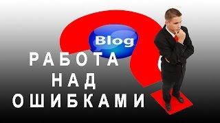 Ведение блога. Работа над ошибками