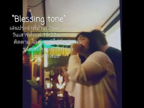 Live and learn cover กมลา สุโกศล โดย blessing tone @Zürich Switzerland
