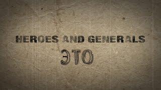 ЧТО ТАКОЕ : Heroes & Generals ? мини ОБЗОР with ENG SUBS