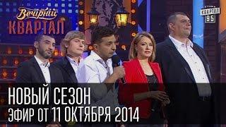 Мобилизация политиков | Письма в Россию | Новости Украины | Вечерний квартал 11.10.2014
