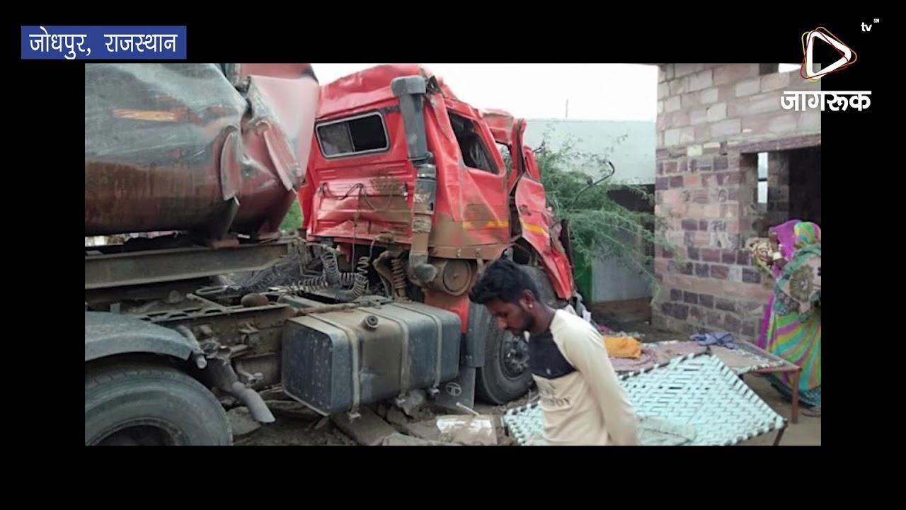 जोधपुर : बिना ड्राइवर का टैंकर घर में घुसा