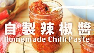 【Eng Sub】無辣不歡  果泥天然發酵 3 天  #辣椒醬 味道大不同 Homemade Chilli Paste Recipe