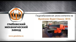 Гидроабразивная резка металла на заказ(, 2017-02-10T14:16:16.000Z)