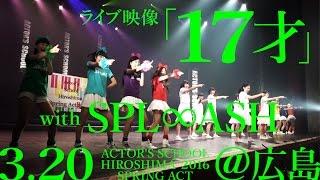 3月20日に広島アステールプラザ大ホールで行われた「ACTOR'S SCHOOL HIR...