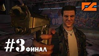 Прохождение Max Payne. Часть 3, ФИНАЛ