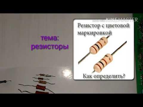 Резисторы . Цветовая маркировка резисторов
