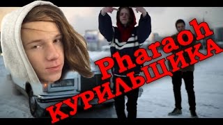 (ПАРОДИЯ)PHARAOH - BLACK SIEMENS СКР СКР СКР