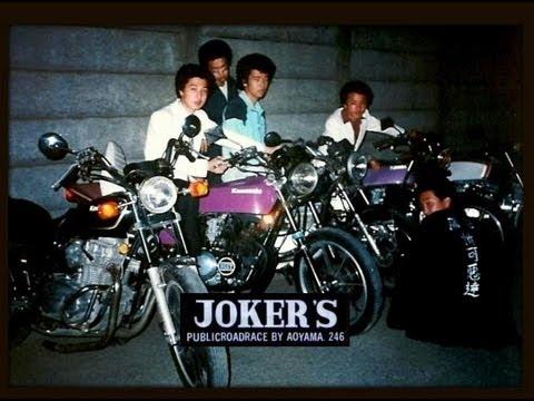 昭和・暴走族 ジョーカーズ 80's Bosozoku
