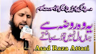 Ye Wo Roza Hai Jaha Dil Nahi Tory Jaty || New Beautiful Naat Sharif  By Asad Raza Attari