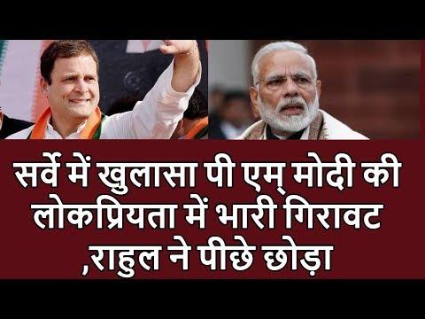 PM  Modi's Popularity Drops In Comparison To Rahul Gandhi & Rahul Gain