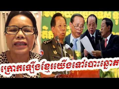 Cambodia News Today: RFI Radio France International Khmer Evening Monday 05/15/2017