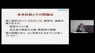「炭素系触媒によるリグノセルロース分解」 北海道大学 触媒科学研究所 教授 福岡淳