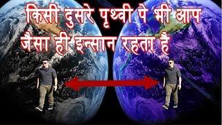 Hindi | Real Stories of Parallel Universe | JustGyan
