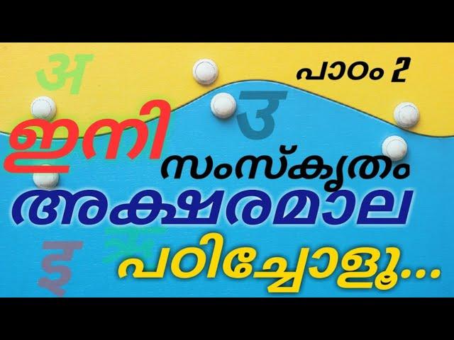 സംസ്കൃതം അക്ഷരമാല,  (പാഠം 2), DHARMASALA, KIRAN KUMAR.R #Pravesa #പ്രവേശ