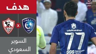 هدف الهلال الأول ضد الزمالك (عمر خربين) - السوبر السعودي المصري