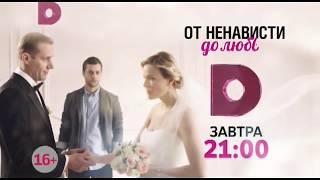 От ненависти до любви 5, 6 серия смотреть онлайн (сериал 2018) анонс / Премьера