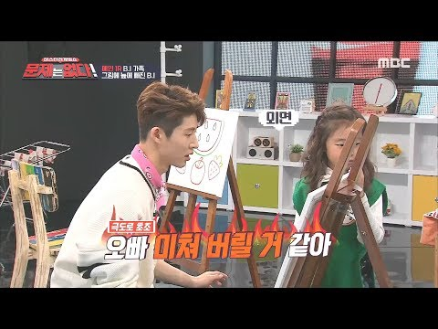 [The Game With No Name] 문제는 없다 - B.I is frustrating 20180218
