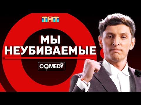 Камеди Клаб Премьера Павел Воля «Мы неубиваемые» - Ruslar.Biz
