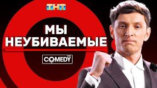 Камеди Клаб Премьера Павел Воля «Мы неубиваемые»